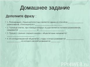 Домашнее задание 1. Регенерация у Кишечнополостных является одним из способов __