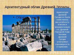 Архитектурный облик Древней Эллады Архитектуре Древней Греции не была свойственн