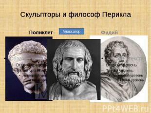 Скульпторы и философ ПериклаПоликлет