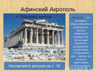Афинский Акрополь Акрополь – это ансамбль общественного и культурного центра Афи