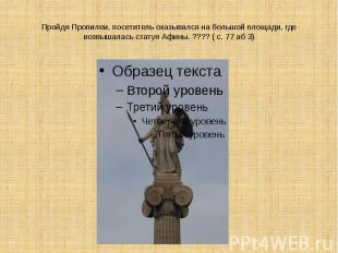 Пройдя Пропилеи, посетитель оказывался на большой площади, где возвышалась стату