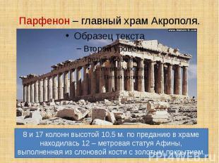 Парфенон – главный храм Акрополя. 8 и 17 колонн высотой 10,5 м. по преданию в хр