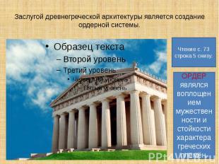 Заслугой древнегреческой архитектуры является создание ордерной системы. Чтение