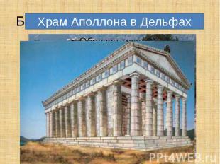 Большие святилища – храмы: