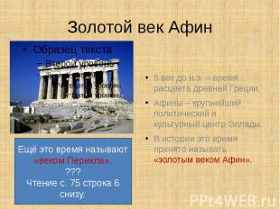 Золотой век Афин5 век до н.э. – время расцвета древней Греции.Афины – крупнейший