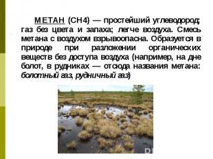 МЕТАН (СН4) — простейший углеводород; газ без цвета и запаха; легче воздуха. Сме