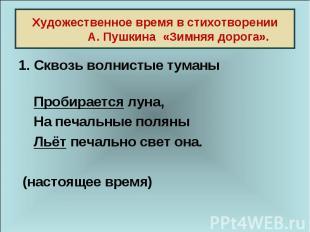 Художественное время в стихотворении А. Пушкина «Зимняя дорога». 1. Сквозь волни