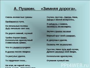 А. Пушкин. «Зимняя дорога». Сквозь волнистые туманы Пробирается луна, На печальн