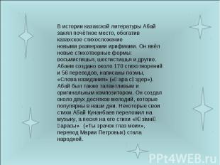 В истории казахской литературы Абай занял почётное место, обогатив казахское сти