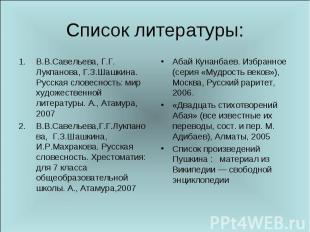 Список литературы: В.В.Савельева, Г.Г. Лукпанова, Г.З.Шашкина. Русская словеснос