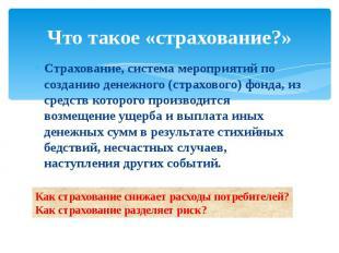 Что такое «страхование?» Страхование, система мероприятий по созданию денежного