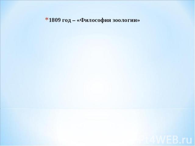 1809 год – «Философия зоологии»