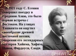 В 1921 году С. Есенин совершил поездку в Среднюю Азию, это было первая встреча с