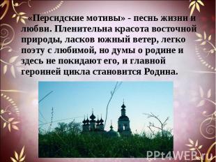 «Персидские мотивы» - песнь жизни и любви. Пленительна красота восточной природы