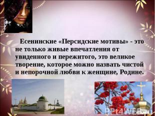 Есенинские «Персидские мотивы» - это не только живые впечатления от увиденного и