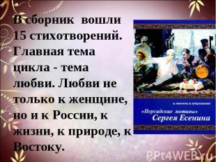 В сборник вошли 15 стихотворений. Главная тема цикла - тема любви. Любви не толь