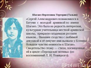 Шаганэ Нерсесовна Тертеряи (Тальян) «Сергей Александрович познакомился в Батуми