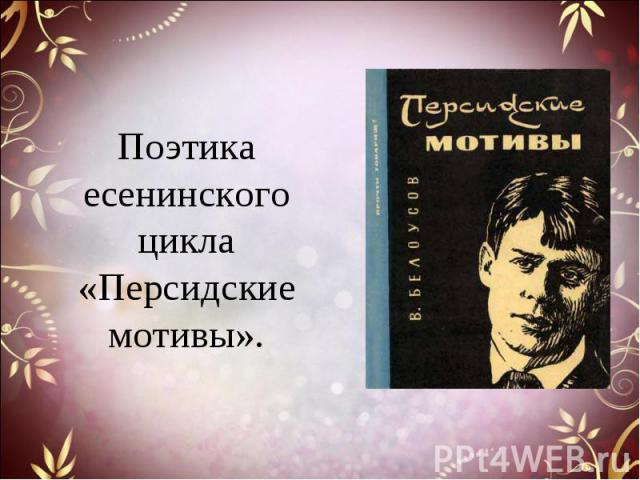 Поэтика есенинского цикла «Персидские мотивы»