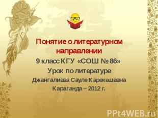 Понятие о литературном направлении9 класс КГУ «СОШ № 86» Урок по литературеДжанг