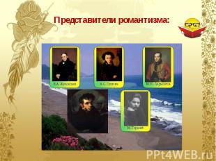 Представители романтизма: