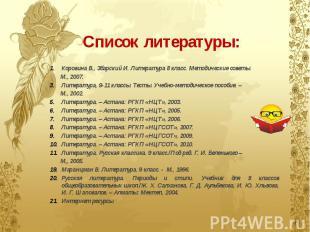 Список литературы: Коровина В., Збарский И. Литература 8 класс. Методические сов