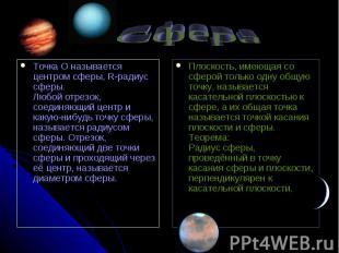 Сфера Точка О называется центром сферы, R-радиус сферы. Любой отрезок, соединяющ