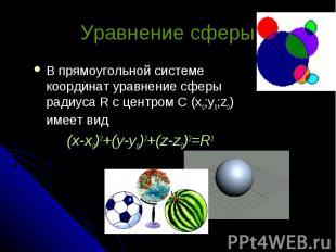 Уравнение сферы В прямоугольной системе координат уравнение сферы радиуса R с це
