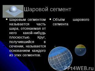 Шаровой сегмент Шаровым сегментом называется часть шара, отсекаемая от него како