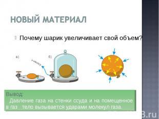 Новый материал Вывод: Давление газа на стенки ссуда и на помещенное в газ тело в