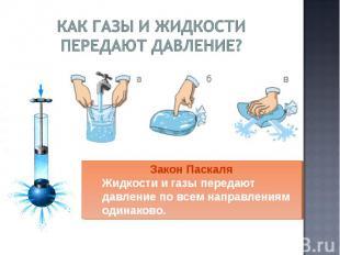 Как газы и жидкости передают давление? Закон ПаскаляЖидкости и газы передают дав