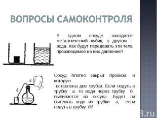 В одном сосуде находится металлический кубик, в другом – вода. Как будут передав