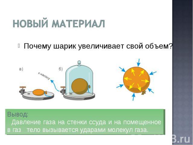 Новый материал Вывод: Давление газа на стенки ссуда и на помещенное в газ тело вызывается ударами молекул газа.
