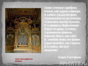 Орган отливал серебром,Немой, как в руках ювелира,А издали слышался гром,Кативши