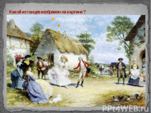 Какой из танцев изображен на картине ?