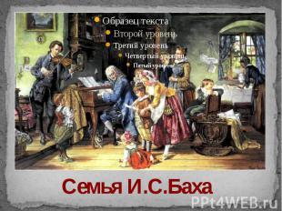 Семья И.С.Баха