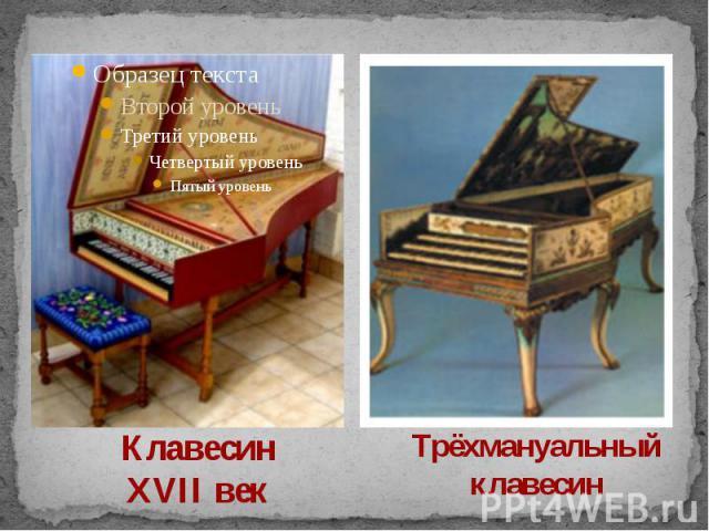 Клавесин XVII век Трёхмануальный клавесин