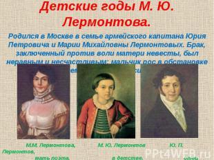 Детские годы М. Ю. Лермонтова.Родился в Москве в семье армейского капитана Юрия