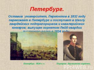 Оставив университет, Лермонтов в 1832 году переезжает в Петербург и поступает в