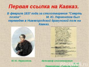 """Первая ссылка на Кавказ. В феврале 1837 года за стихотворение """"Смерть поэта"""" М."""