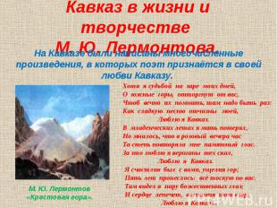 Кавказ в жизни и творчестве М. Ю. Лермонтова. На Кавказе были написаны многочисл