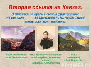 Вторая ссылка на Кавказ.В 1840 году за дуэль с сыном французского посланника де