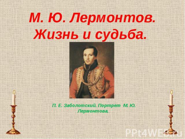 М. Ю. Лермонтов.Жизнь и судьба. П. Е. Заболотский. Портрет М. Ю. Лермонтова.