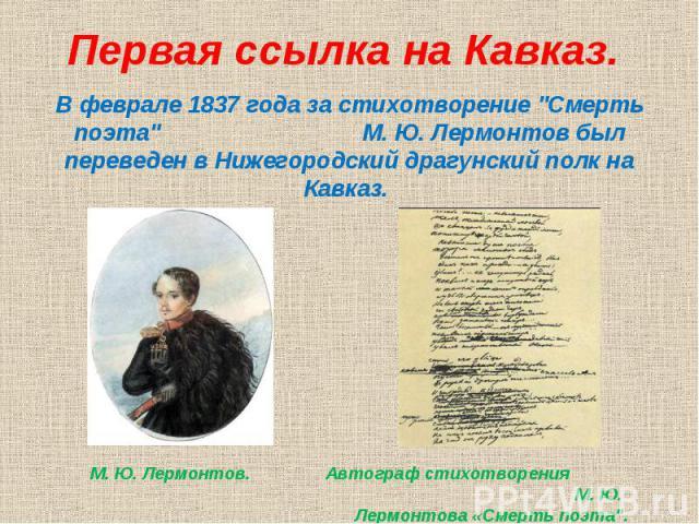 Первая ссылка на Кавказ. В феврале 1837 года за стихотворение