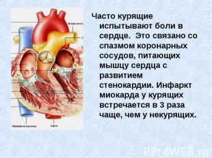 Часто курящие испытывают боли в сердце. Это связано со спазмом коронарных сосудо