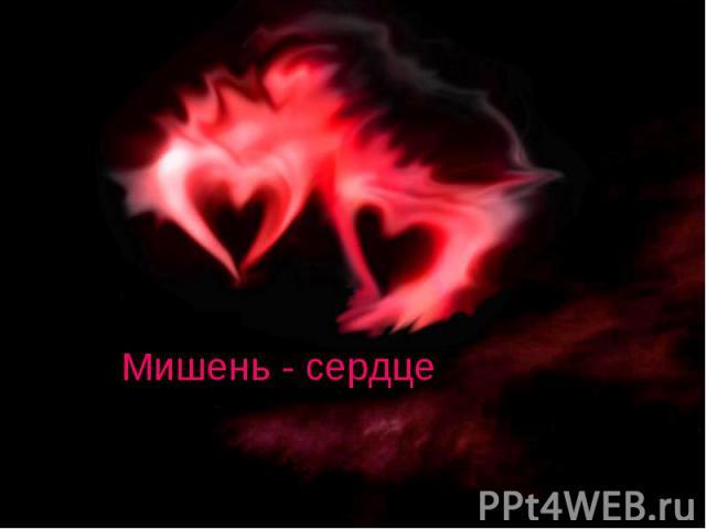 Мишень - сердце