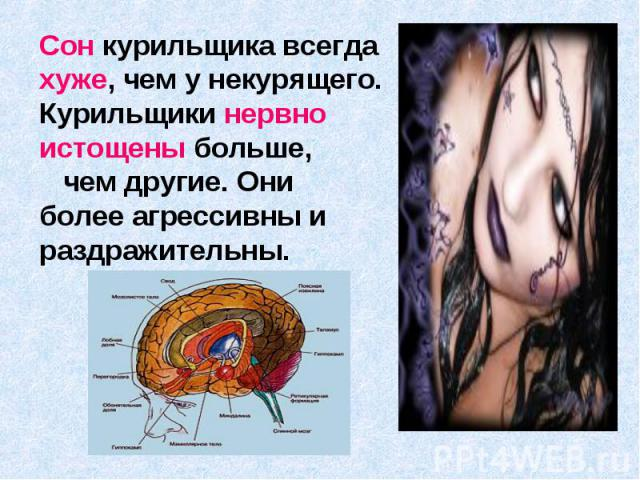 Сон курильщика всегда хуже, чем у некурящего. Курильщики нервно истощены больше, чем другие. Они более агрессивны и раздражительны.
