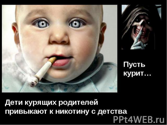Пусть курит… Дети курящих родителей привыкают к никотину с детства