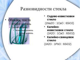 Разновидности стекла Содово-известковое стекло (1Na2O: 1CaO: 6SiO2)Калийно-изв