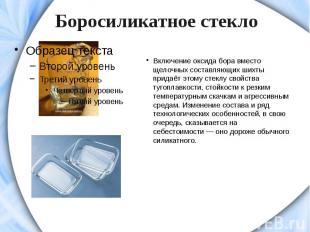 Боросиликатное стекло Включение оксида бора вместо щелочных составляющих шихты п