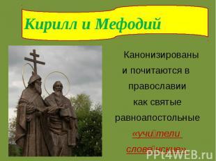 Кирилл и Мефодий Канонизированы и почитаются в православиикак святыеравноапос